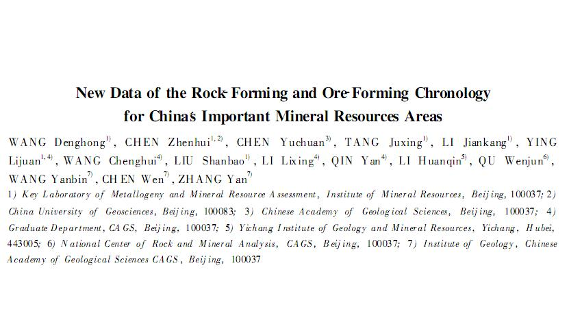 New data of the rock-forming and ore-forming chronology for China's important mineral resources areas